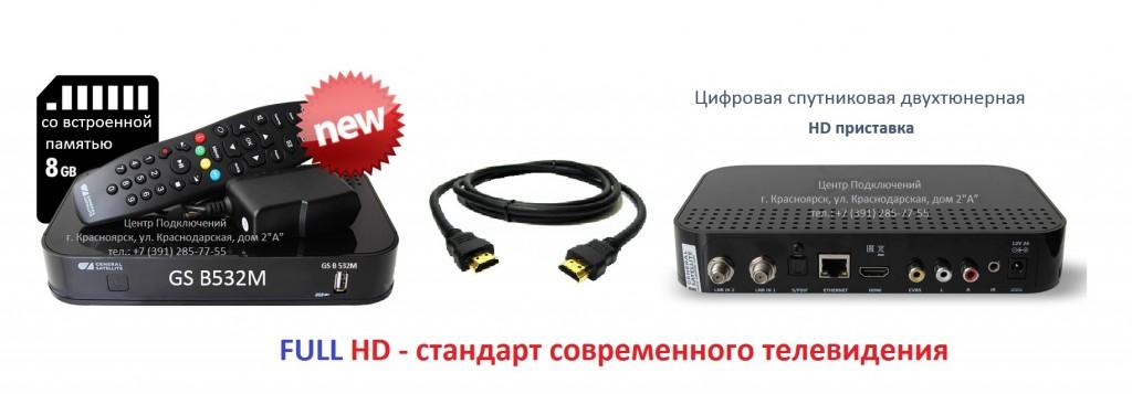 Б532 М оборотная лицевая шнур блок пульт стандарт фулл HD