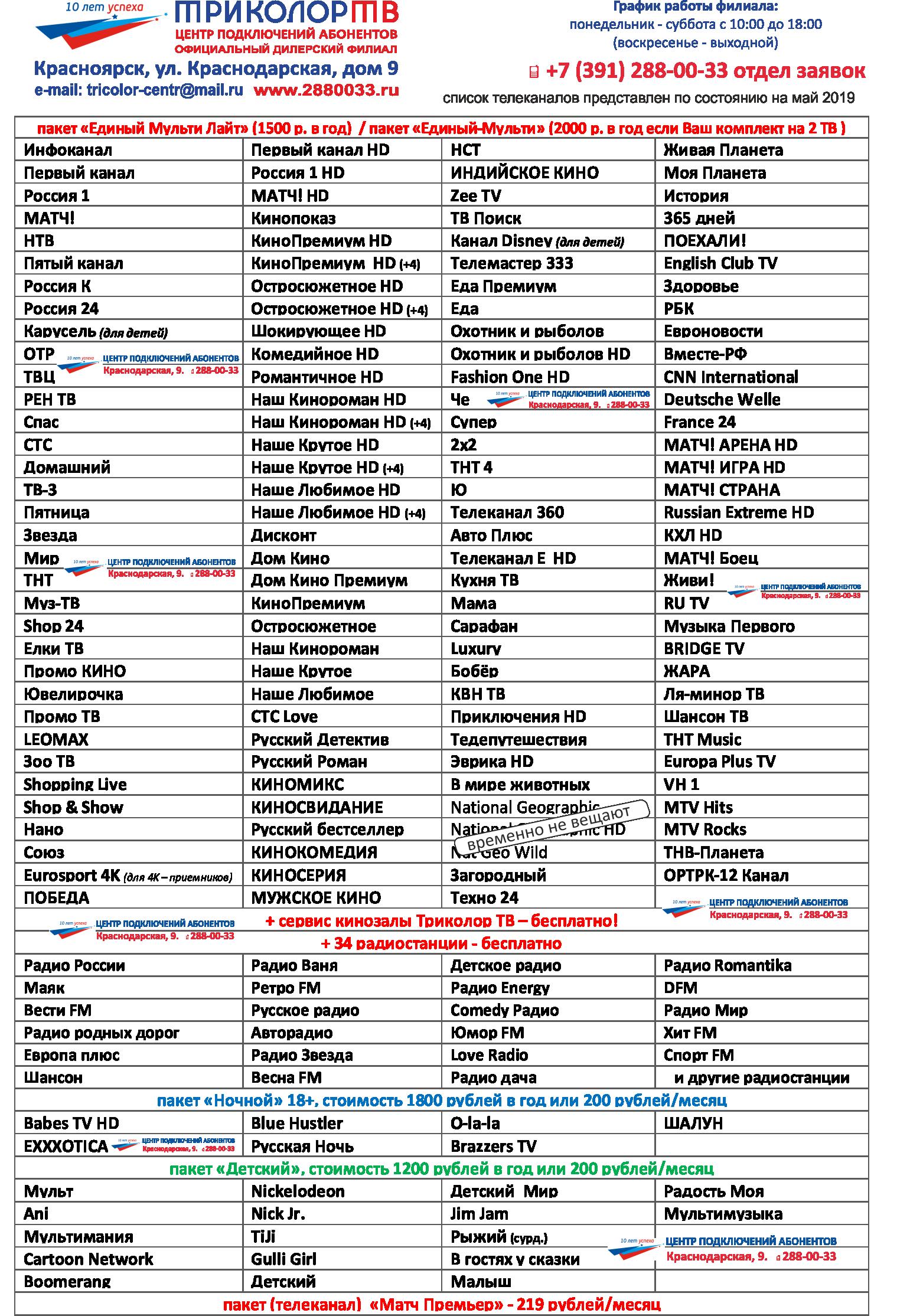 PNG декабрь каналы Триколор ТВ