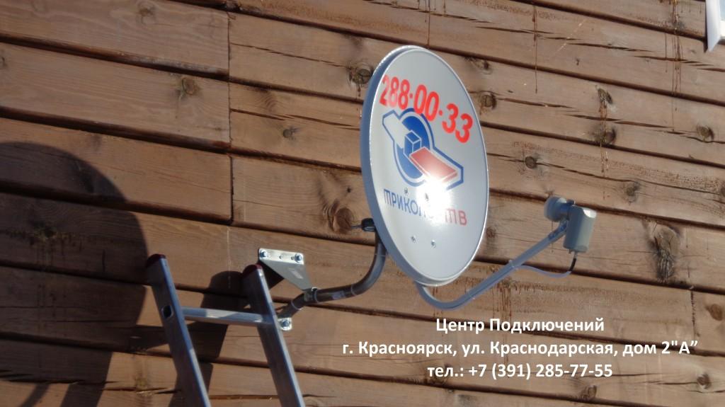 антенна триколор тв красноярск