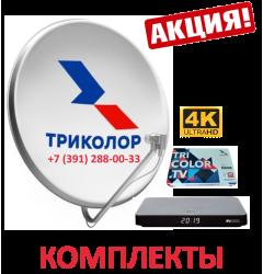 миниатюра Комплекты Триколор ТВ в Красноярске купить +7 (391) 2880033