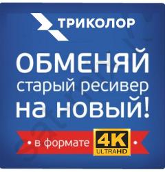 обмен приемника триколор тв красноярск 4к Ultra HD