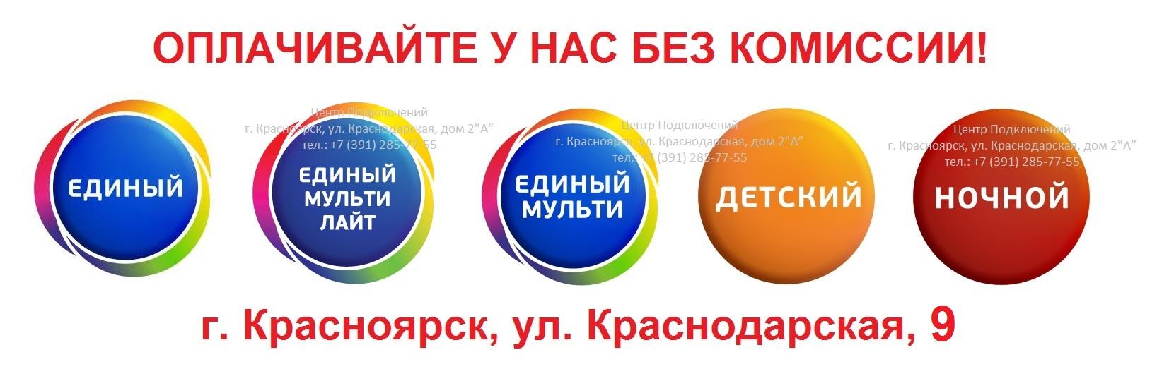 оплачивайте без комиссии краснодарская 2а с единый мульти лайт