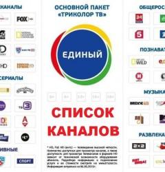 папка список телеканалов главная