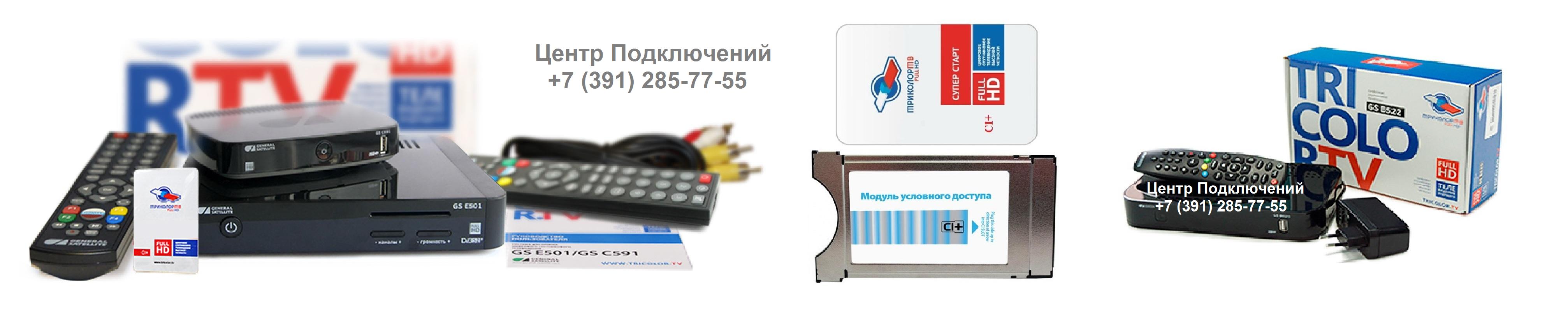 приемники и модули триколор тв - на сайт с лого
