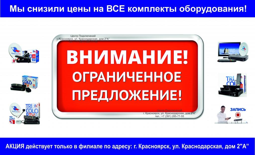 синим ограниченное предложение с логотипом центр подключений