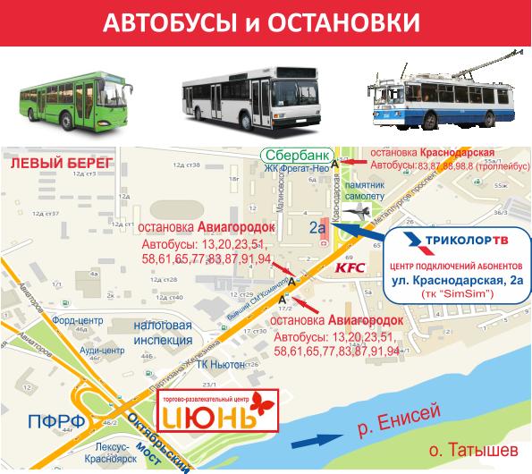 триколор тв автобусы и остановки как проехать
