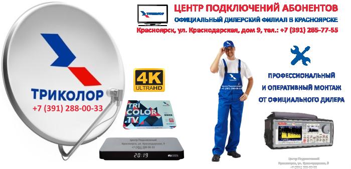 АВАТАРА Триколор ТВ вконтакте