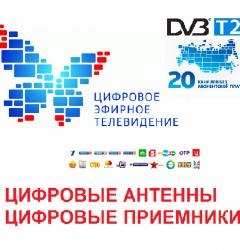 цифровое эфирное ТВ реклама 5