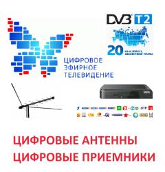 цифровое эфирное телевидение dvb T2