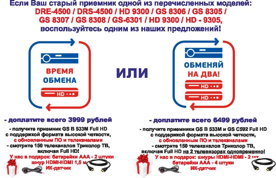 черным спеццена на обмен приемников - март серия 4500 с логотипом центр подключений и шнуром HDMI