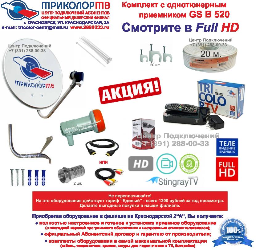 0259 фото MAX с лого комплект триколор тв на 1 телевизор в красноярске, один комплект на 1 телевизор GS B520 M красноярск, триколор тв красноярск