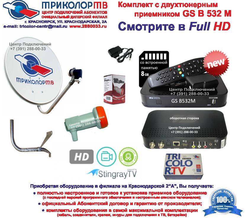 0576-1 PNG 72 фото с лого комплект триколор тв на 1 телевизор в красноярске, один комплект на 1 телевизор GS B532 M красноярск, триколор тв