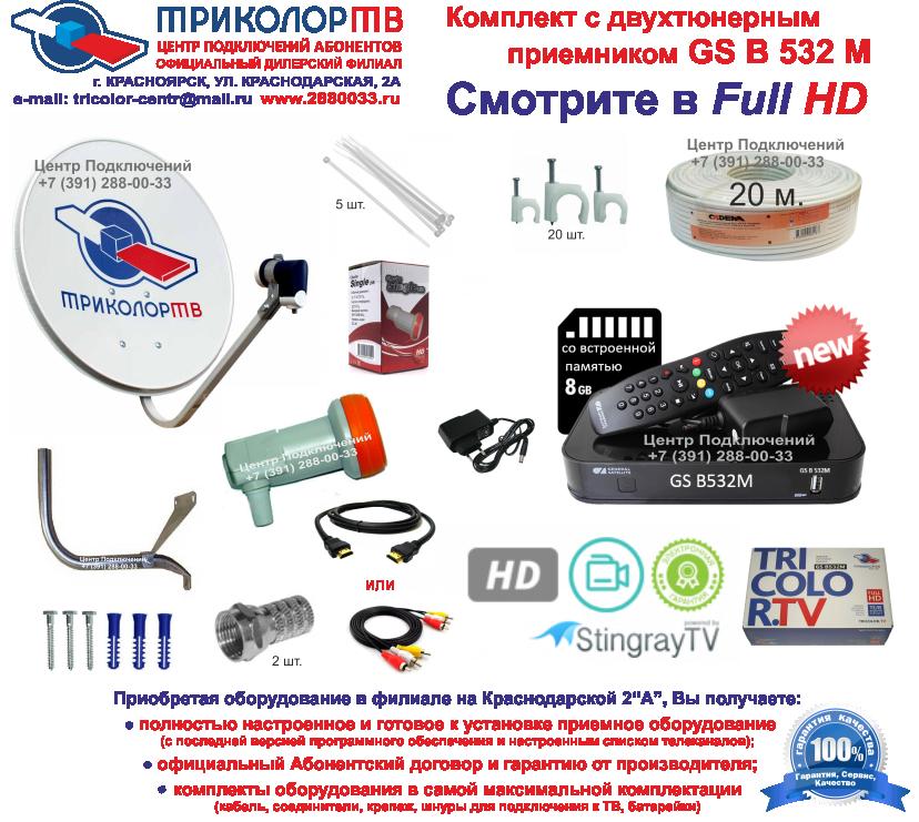0577-1 PNG 72 фото MAX с лого комплект триколор тв на 1 телевизор в красноярске, один комплект на 1 телевизор GS B532 M красноярск, триколор тв