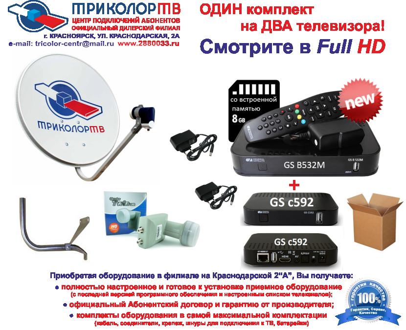 0722-1 PNG 72 фото без лого комплект триколор тв на 2 телевизора в красноярске, один комплект на 2 телевизора красноярск, триколор тв красноярск
