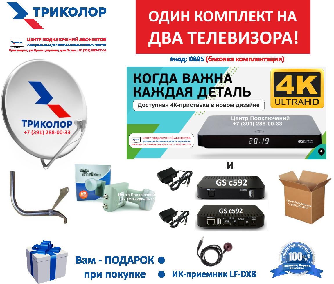 0722 комплект триколор тв на 2 телевизора в красноярске, один комплект на 2 телевизора красноярск, триколор тв кр - копия