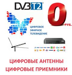 1 цифровое эфирное телевидение Красноярск, беслптаное тв, DVB-T2