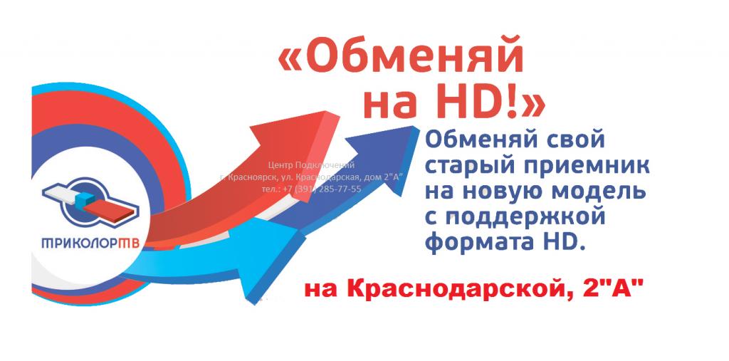 slide_obmen - с логотипом центр подключений